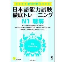 JLPT TETTEI TRAINING N1 CHOKAI W/ 2 CDS