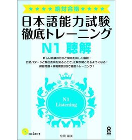 ASK JLPT TETTEI TRAINING N1 CHOKAI W/ 2 CDS