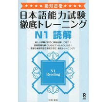 ASK  JLPT TETTEI TRAINING N1 DOKKAI