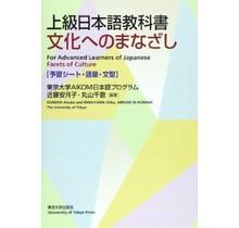 TOKYO UNIV. PUBLISHING  JOKYU NIHONGO KYOKASHO BUNKA HE NO MANAZASHI YOSHU SHEET GOI BUNKEI