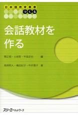 3A Corporation KAIWAKYOZAI WO TSUKURU