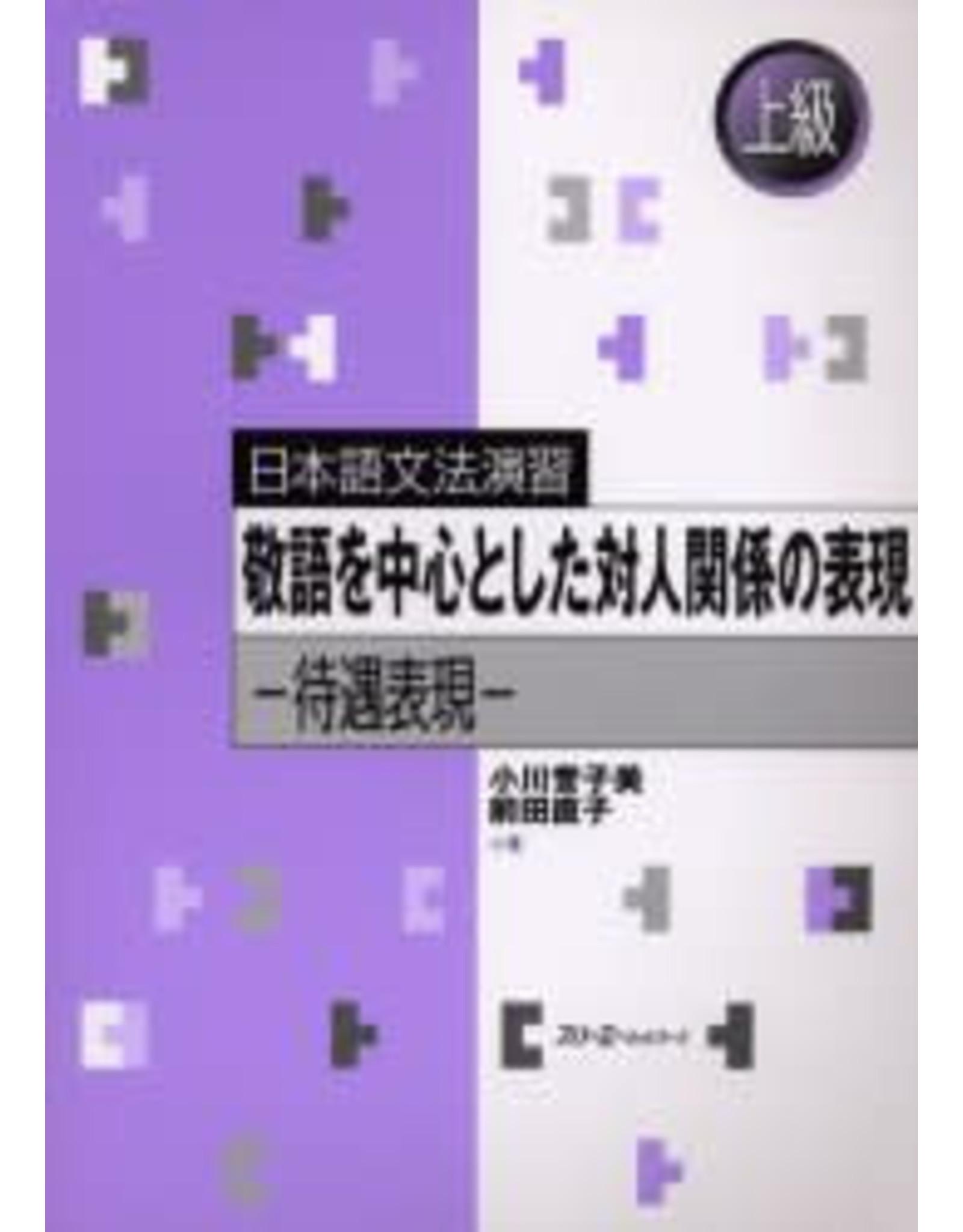 3A Corporation KEIGO WO CHUSHIN TOSHITA TAIJINKANKEI NO HYOGEN TAIJGUHYOGEN : NIHONGO BUNPOENSHU : JOKYU