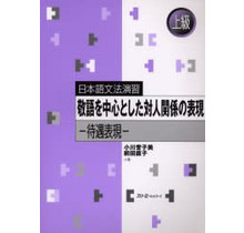 3A Corporation - KEIGO WO CHUSHIN TOSHITA TAIJINKANKEI NO HYOGEN TAIJGUHYOGEN : NIHONGO BUNPOENSHU : JOKYU