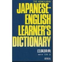 KENKYUSHA - KENKYUSHA JAPANESE ENGLISH DICTIONARY