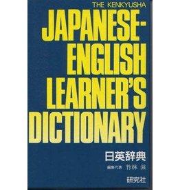 KENKYUSHA KENKYUSHA JAPANESE ENGLISH DICTIONARY