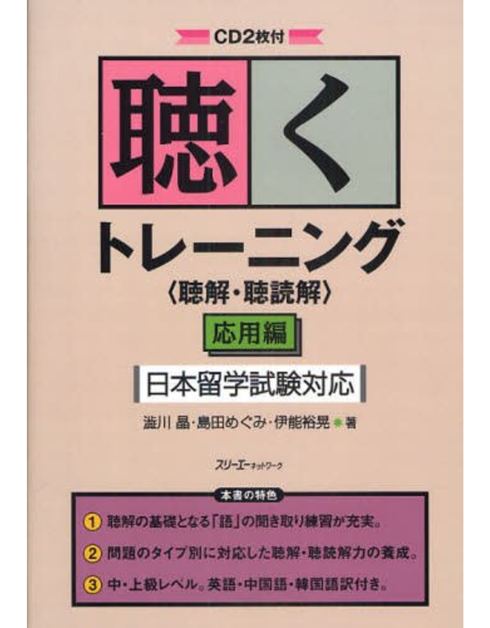 3A Corporation KIKU TRAINING CHOKAI CHODOKKAI