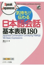 J RESEARCH KIMOCHI GA TSUTAWARU NIHONGO KAIWA KIHON HYOGEN 180, JAPANESE CONVERSATION CONVEYING FEELINGS 180 BASIC EXPRESSIONS