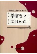 SENMON KYOIKU SHUPPAN MANABO! NIHONGO JOKYU
