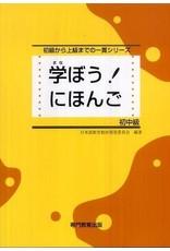 SENMON KYOIKU SHUPPAN MANABO! NIHONGO SHOCHUKYU