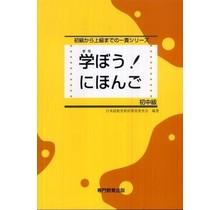 SENMON KYOIKU SHUPPAN - MANABO! NIHONGO SHOCHUKYU