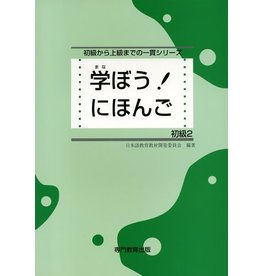 SENMON KYOIKU SHUPPAN MANABO! NIHONGO SHOKYU  VOL. 2