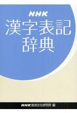 NHK KANJI HYOKI JITEN