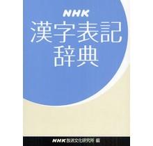 NHK - NHK KANJI HYOKI JITEN