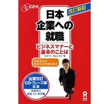 NIHON KIGYO ENO SHUSHOKU BUSINESS MANOR AND BASIC WORDS (REV)