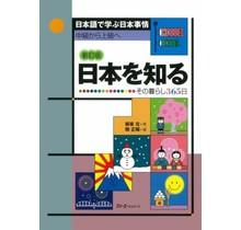 3A Corporation  NIHON WO SHIRU SONO KURASHI 365 NICHI : NIHONGO DE MANABU NIHONJIJO CHUKYU KARA JOKYU HE