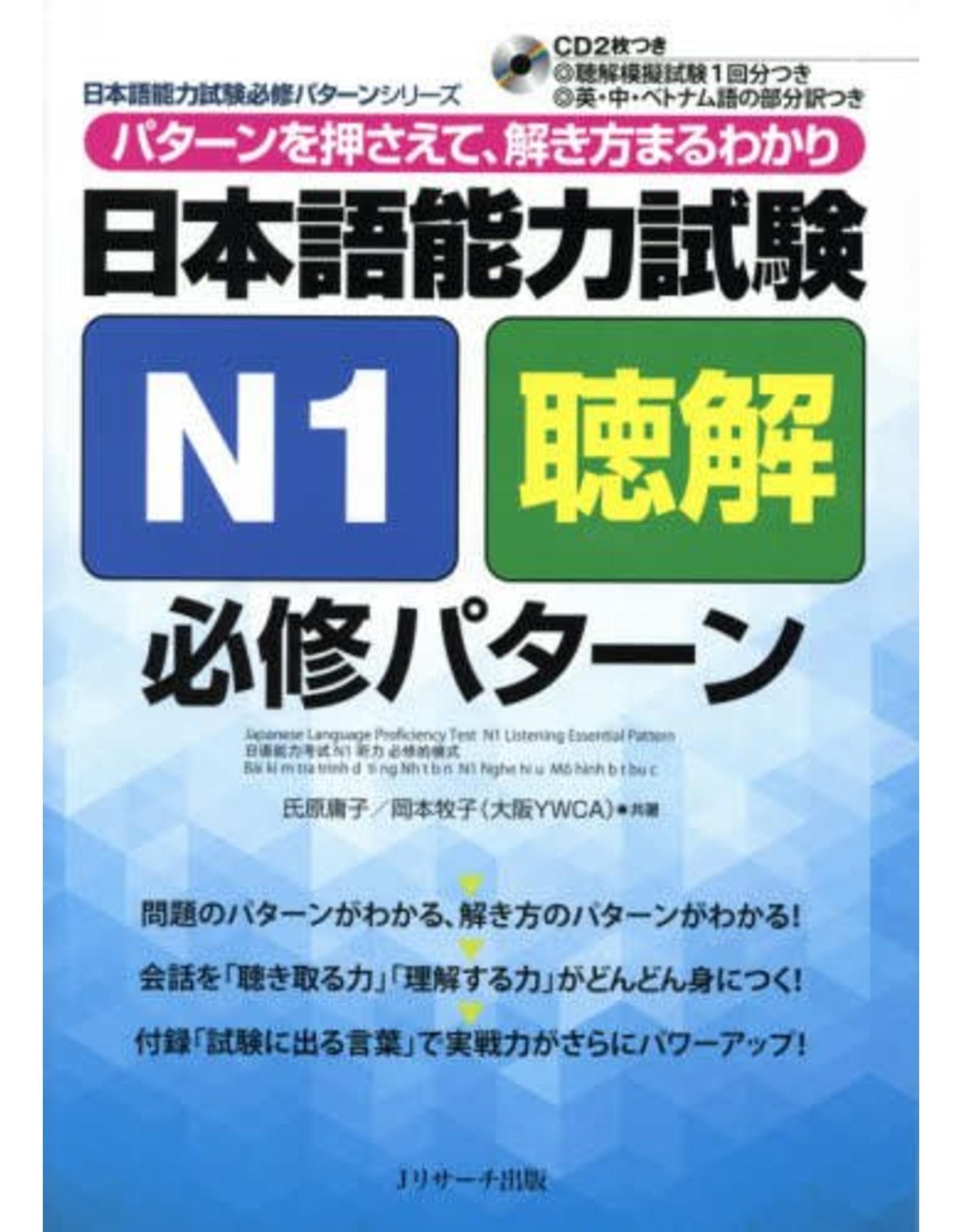 J RESEARCH NIHONGO  NORYOKUSHIKEN N1 CHOKAI HISSHU PATTERN :PATTERN WO OSAETE TOKIKATA MARUWAKARI
