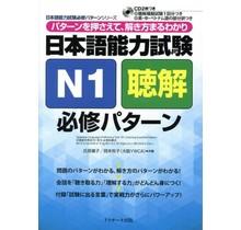 J RESEARCH - NIHONGO  NORYOKUSHIKEN N1 CHOKAI HISSHU PATTERN :PATTERN WO OSAETE TOKIKATA MARUWAKARI