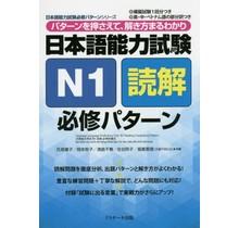 J RESEARCH - NIHONGO  NORYOKUSHIKEN N1 DOKKAI HISSHU PATTERN :PATTERN WO OSAETE TOKIKATA MARUWAKARI