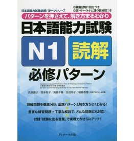 J RESEARCH NIHONGO  NORYOKUSHIKEN N1 DOKKAI HISSHU PATTERN :PATTERN WO OSAETE TOKIKATA MARUWAKARI