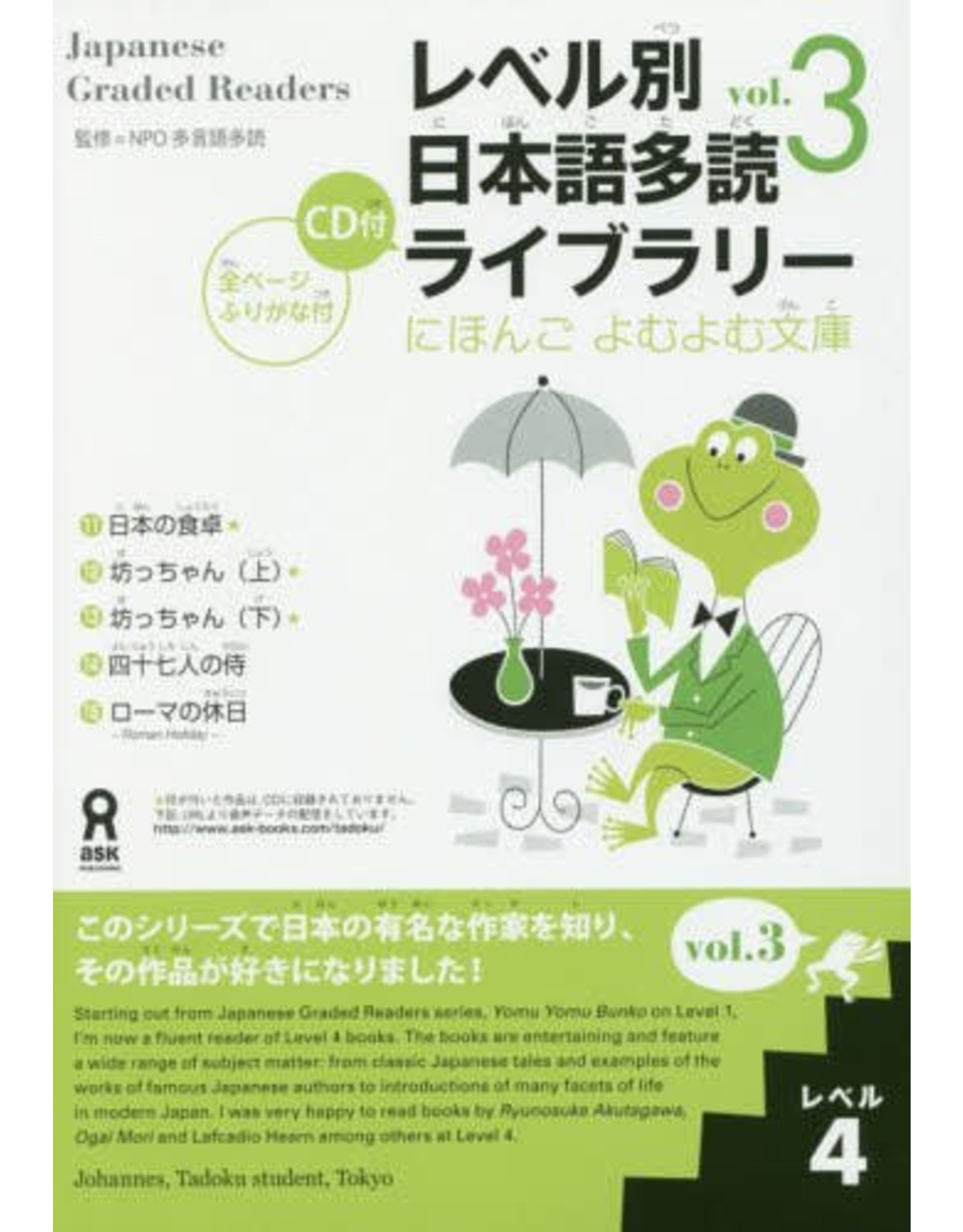 ASK LEVEL BETSU NIHONGO TADOKU LIBRARY (3) LEVEL 4 - JAPANESE GRADED READERS WCD VOL. 3 LEVEL 4