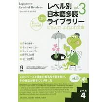 ASK - LEVEL BETSU NIHONGO TADOKU LIBRARY (3) LEVEL 4 - JAPANESE GRADED READERS WCD VOL. 3 LEVEL 4