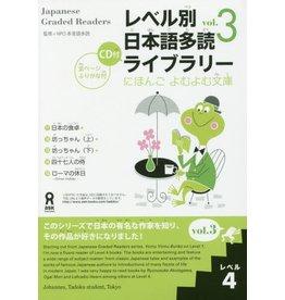 ASK LEVEL BETSU NIHONGO TADOKU LIBRARY (3) LEVEL 4 - JAPANESE GRADED READERS WCD VOL. 3 LEVEL 4