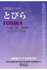 BONJINSHA NIHONGO 5 TSU NO TOBIRA/ PRE-ADVANCED KANJI VOCABULARY - TOBIRA /PRE-ADVANCED JAPANESE TEXTBOOK FOR STUDENTS FROM OVERSEAS