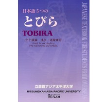 BONJINSHA  NIHONGO 5 TSU NO TOBIRA/ PRE-ADVANCED KANJI VOCABULARY - TOBIRA /PRE-ADVANCED JAPANESE TEXTBOOK FOR STUDENTS FROM OVERSEAS