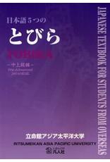 BONJINSHA NIHONGO 5 TSU NO TOBIRA/ PRE-ADVANCED - TOBIRA /PRE-ADVANCED JAPANESE TEXTBOOK FOR STUDENTS FROM OVERSEAS