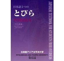 NIHONGO 5 TSU NO TOBIRA/ PRE-ADVANCED - TOBIRA /PRE-ADVANCED JAPANESE TEXTBOOK FOR STUDENTS FROM OVERSEAS