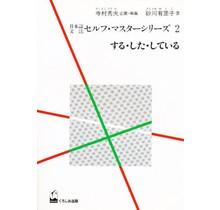 KUROSHIO - NIHONGO BUNPO SELF MASTER SERIES 2