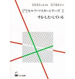 KUROSHIO NIHONGO BUNPO SELF MASTER SERIES 2