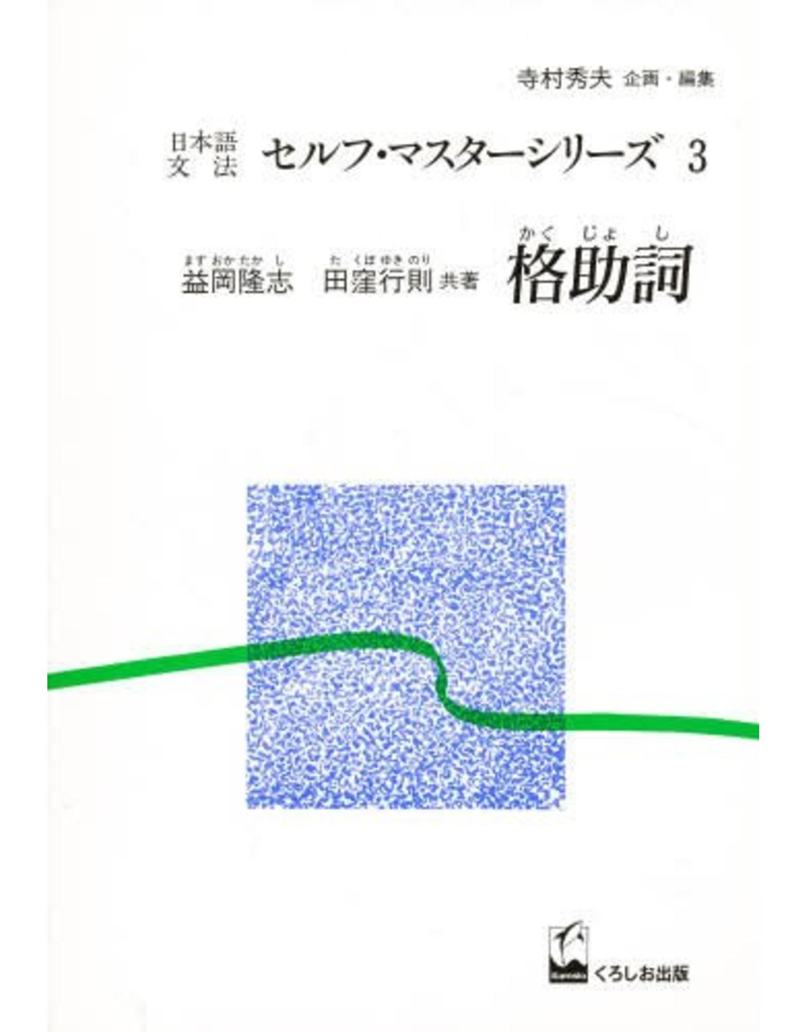 KUROSHIO NIHONGO BUNPO SELF MASTER SERIES 3