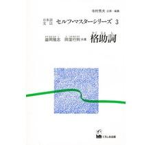 KUROSHIO - NIHONGO BUNPO SELF MASTER SERIES 3