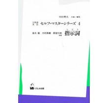 KUROSHIO - NIHONGO BUNPO SELF MASTER SERIES 4