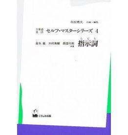 KUROSHIO NIHONGO BUNPO SELF MASTER SERIES 4