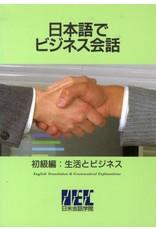 BONJINSHA NIHONGO DE BUSINESS KAIWA : ELEMENTARY/ ENGLISH TRANSLATION & GRAMMATICAL EXPL