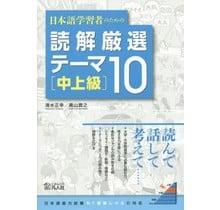 BONJINSHA - NIHONGO GAKUSHUSHA NO  TAME NO DOKKAI GENSEN THEME 10 CHUJOKYU