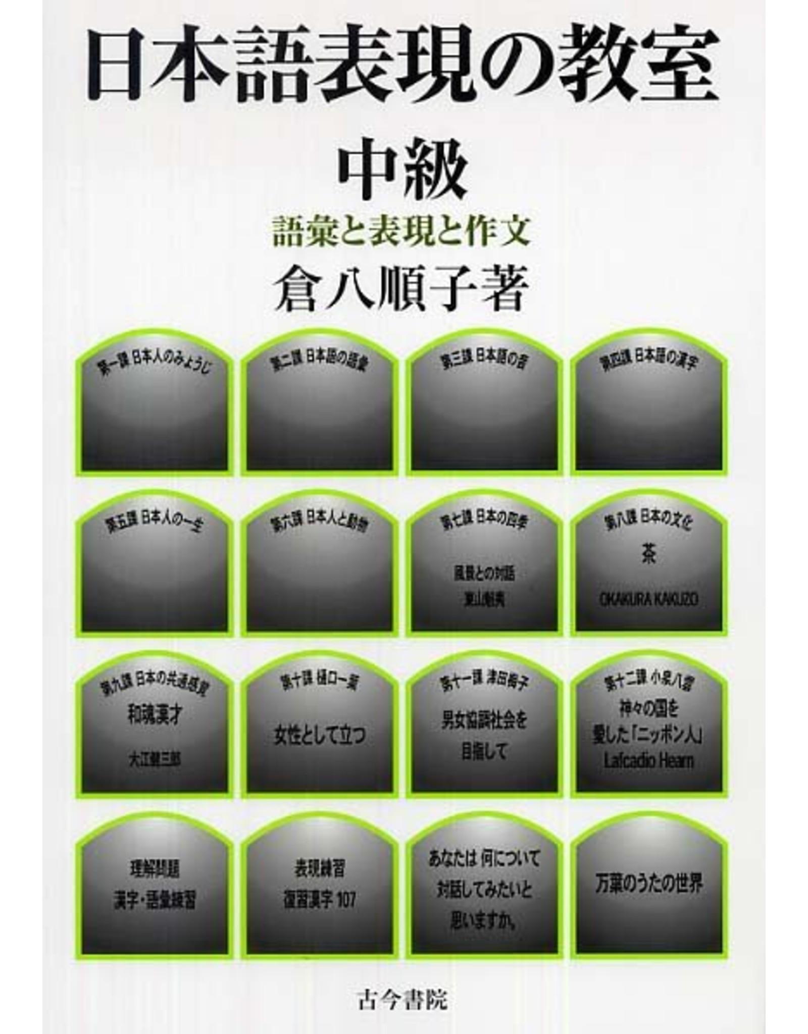 NIHONGO HYOGEN NO KYOSHITSU GOI TO HYOGEN TO SAKUBUN CHUKYU