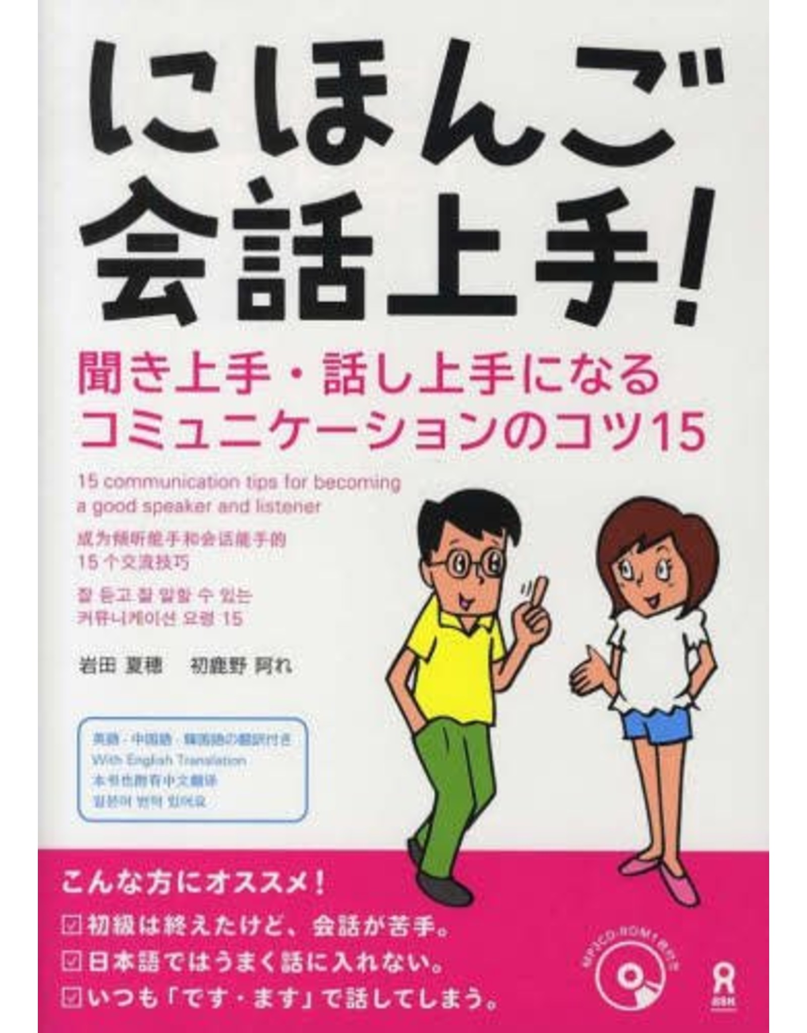 ASK NIHONGO KAIWA JOZU : 15 COMMUNICATION TIPS FOR BECOMING A GOOD SPEAKER & LISTENER