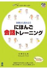 ASK NIHONGO KAIWA TRAINING