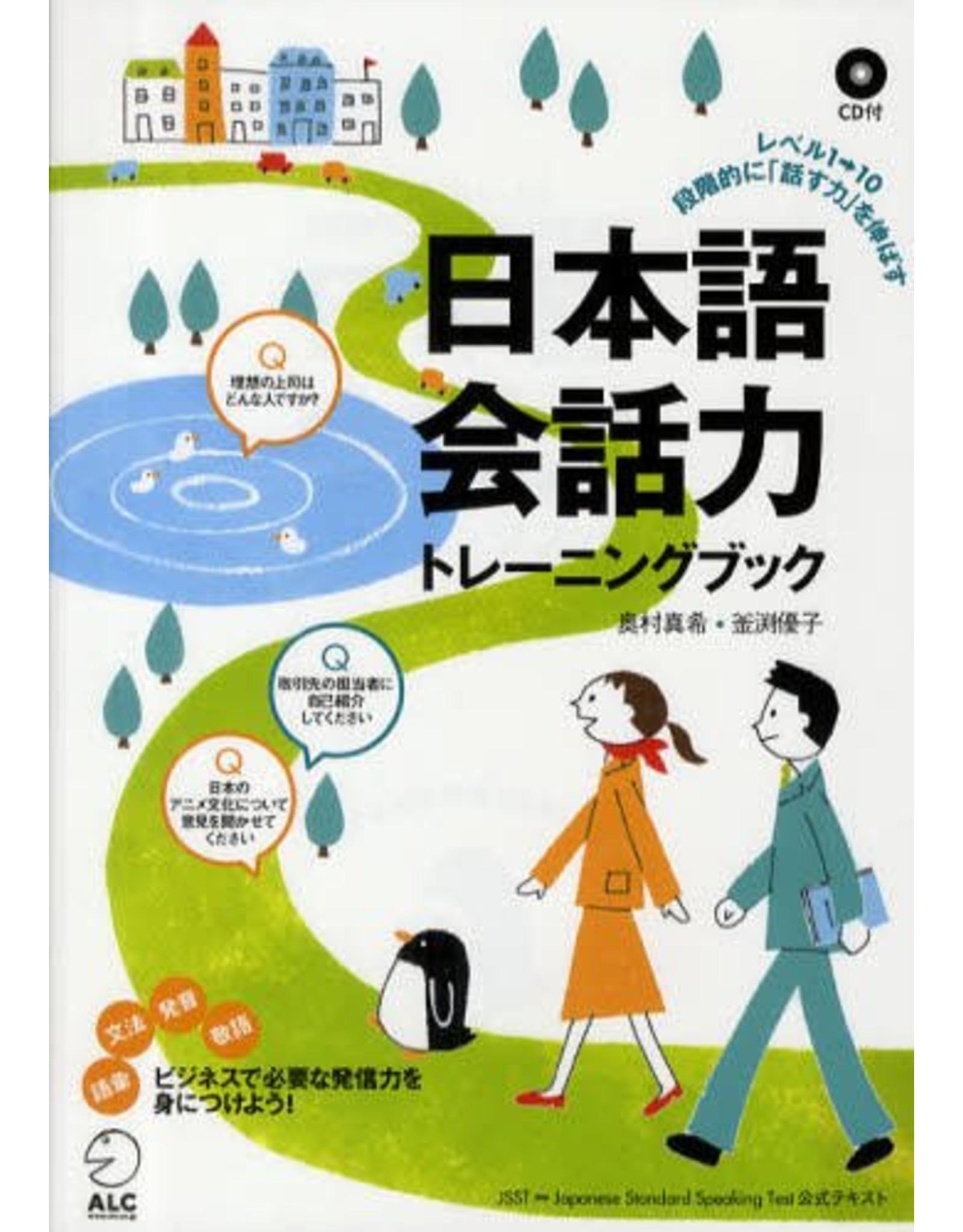 ALC NIHONGO KAIWARYOKU TRAINING BOOK : BUSINESS DE HITSUYO NA HASSHINRYOKU WO MI NI TSUKEYO : LEVEL1 - 10 DANKAITEKI NI HANASU CHIKARA WO NOBASU