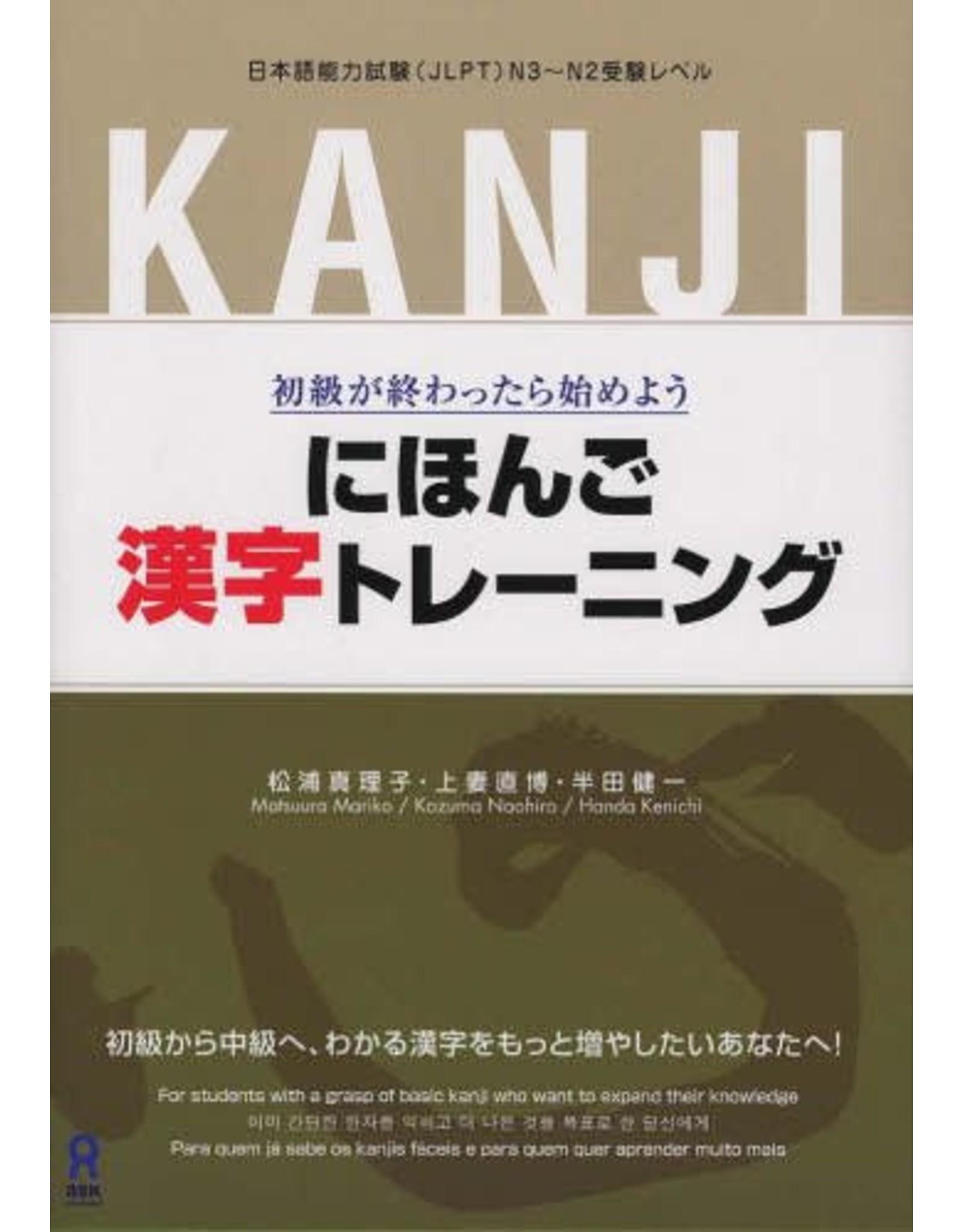 ASK NIHONGO KANJI TRAINING (FOR JLPT N2 & 3)