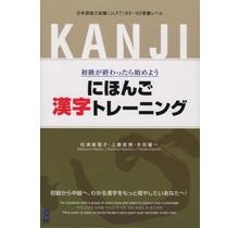 ASK - NIHONGO KANJI TRAINING (FOR JLPT N2 & 3)