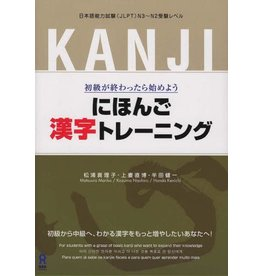 ASK NIHONGO KANJI TRAINING (FOR JLPT N2 & 3)
