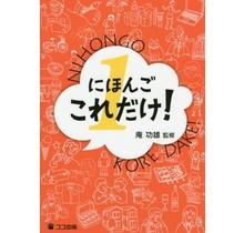 COCO PUBLISHING - NIHONGO KOREDAKE 1