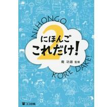 COCO PUBLISHING - NIHONGO KOREDAKE 2