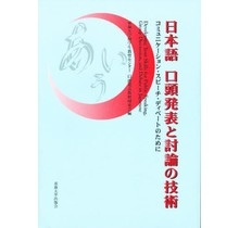 TOKAI UNIVERSITY PRESS  DEVELOPING YOUR SKILLS FOR PUBLIC SPEAKING, GROUP DISCUSSION, AND DEBATE IN JAPANESE - NIHONGO KOUTOU HAPPYOU TO TOURON NO GIJUTSU