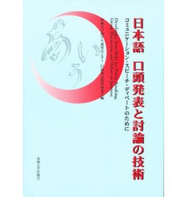 DEVELOPING YOUR SKILLS FOR PUBLIC SPEAKING, GROUP DISCUSSION, AND DEBATE IN JAPANESE - NIHONGO KOUTOU HAPPYOU TO TOURON NO GIJUTSU