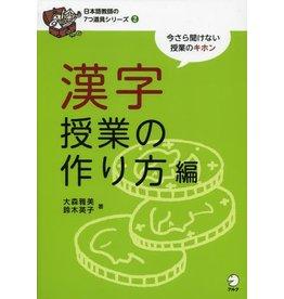 ALC NIHONGO KYOSHI NO 7TSU DOGU SERIES IMASARA KIKENAI JUGYO NO KIHON 2
